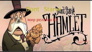 мир релакса в dont starve первые шаги в мир хамлета #1