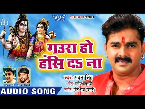 आ गया #Pawan Singh का सबसे HIT काँवर गीत 2018 - गउरा हो हँसि दS ना - Bhojpuri Hit Kanwar Song