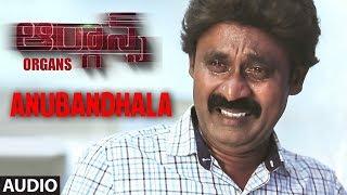 anubandhala-song-organs-telugu-movie-songs-laxmikanth-sandhipthi-telugu-songs-2018
