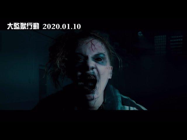 【大監獄行動】正式預告-太恐怖篇 2020年超駭人喪屍電影 01.10 逃出禁區