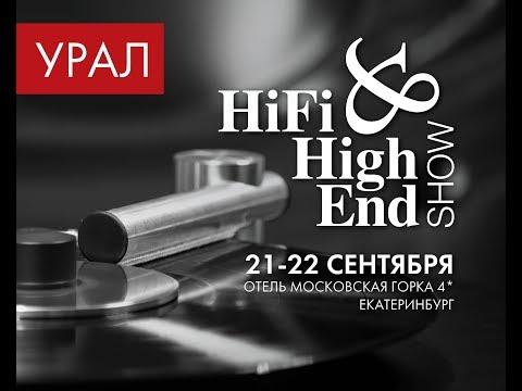 Hi-Fi & High-End Show 2019 УРАЛ