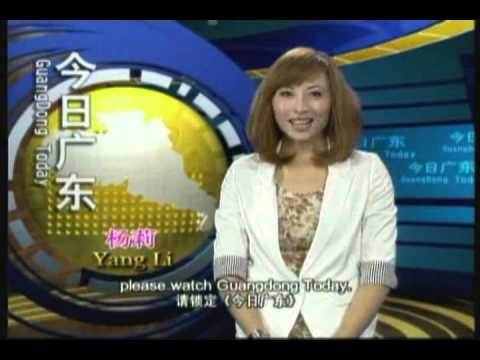 Guangdong Today Clip