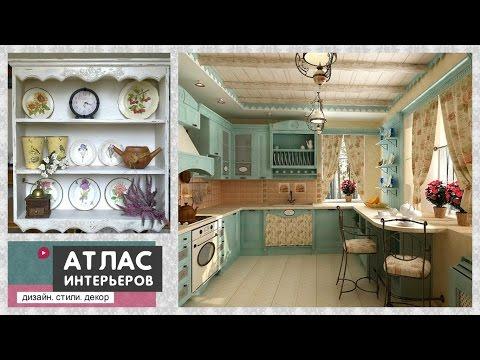 Стиль прованс: дизайн кухни своими руками