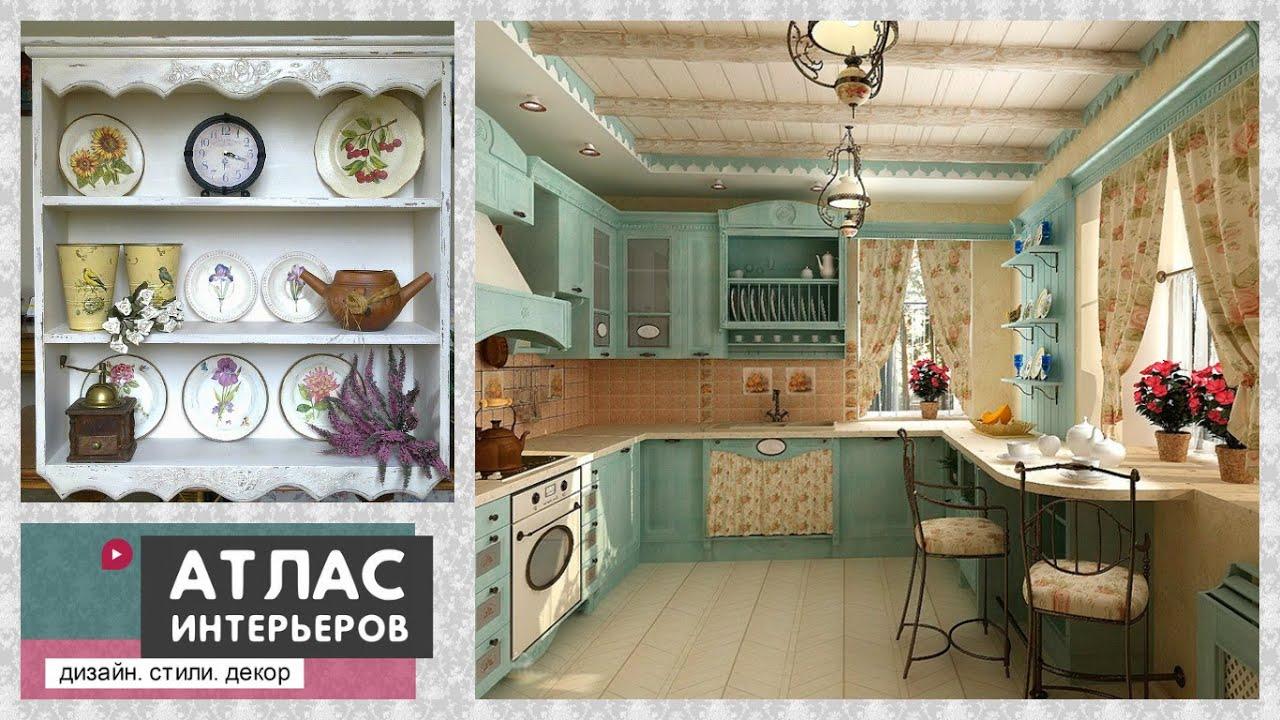 Интерьер кухни в стиле прованс Кухня дизайн интерьер фото Интерьер .