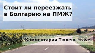 Стоит ли переезжать в Болгарию на ПМЖ?