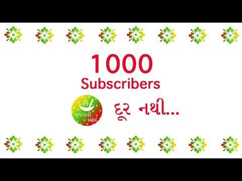 0 to 500 Subscribers! | Recipes in Gujarati | Happy Deepavali | Gujarati Rasoi