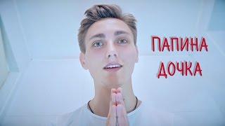 """ПАРОДИЯ: Егор Крид - Папина дочка (OST """"Завтрак у папы"""")"""