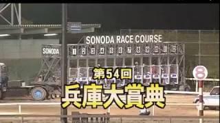 兵庫大賞典2018 レース速報