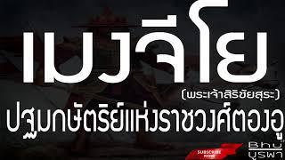 ประวัติ พระเจ้าเมงจีโย ปฐมกษัตริย์ของราชวงศ์ตองอู