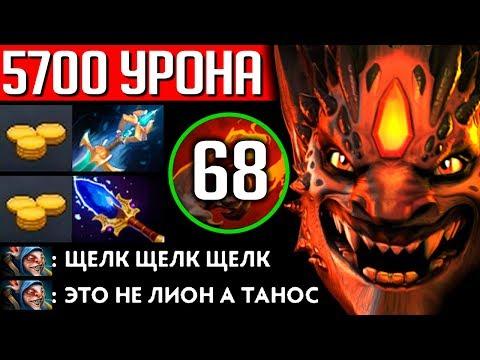 видео: МИД ЛИОН 6000 С УЛЬТА КД 15 СЕК против БУСТЕРА на МИПО | lion dota 2