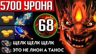 МИД ЛИОН 6000 С УЛЬТА КД 15 СЕК против БУСТЕРА на МИПО   LION DOTA 2