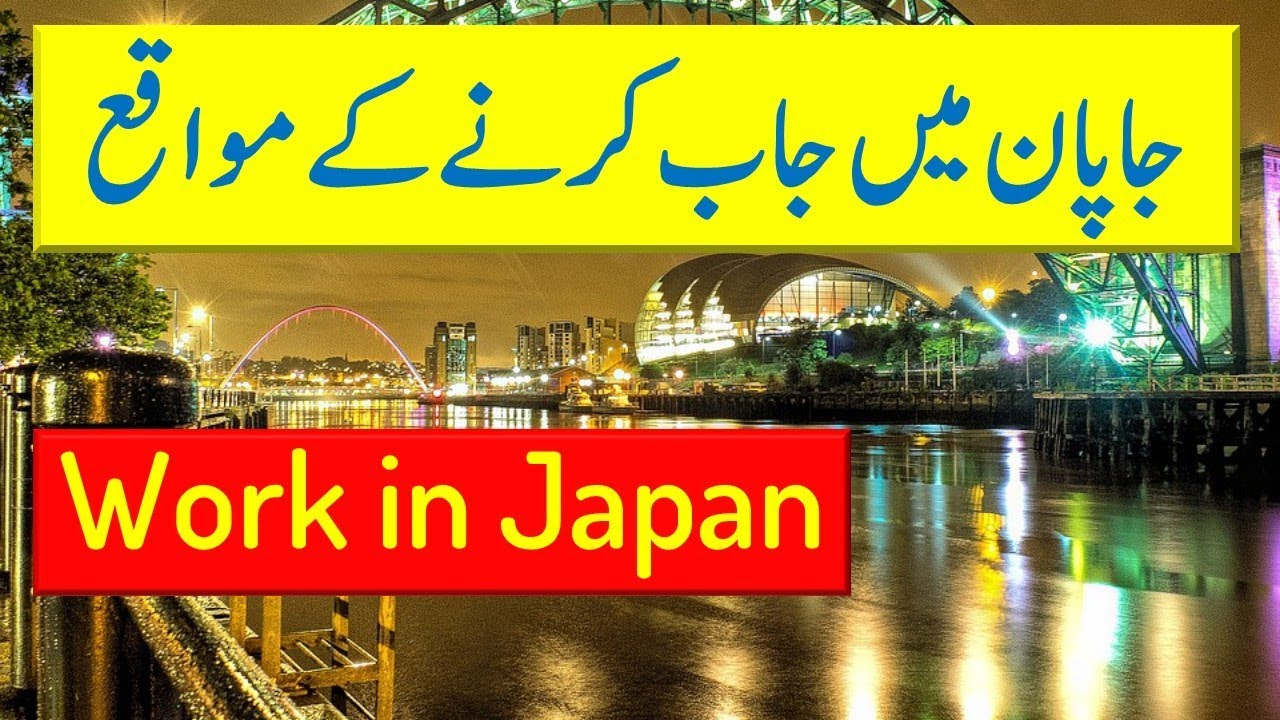 How to apply Japan working visa from Pakistan - how to find job in japan