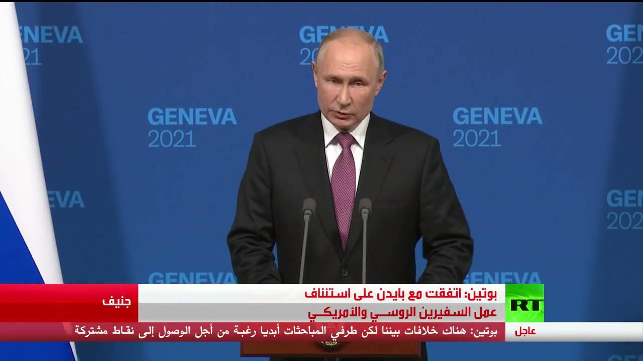 بوتين: اتفقت مع بايدن على استئناف عمل السفيرين الروسي والأمريكي  - نشر قبل 2 ساعة