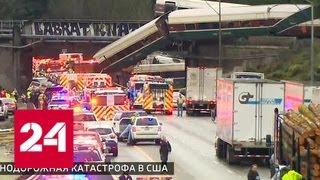 В США поезд сошел с рельсов и упал на автомобили - Россия 24
