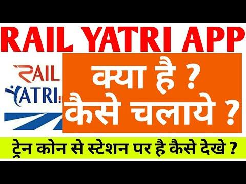 How to use Rail Yatri App in hindi , PNR STATUS, CURRENT STATUS