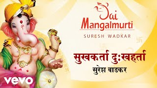 Sukhartha Dukhartha Jai Mangalmurti   Suresh Wadkar   Official Audio Song