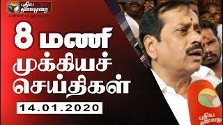 Puthiya Thalaimurai 8 AM News 14-01-2020