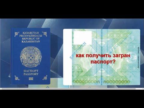 Безвизовые страны, Получить загран паспорт ( жить в кайф)
