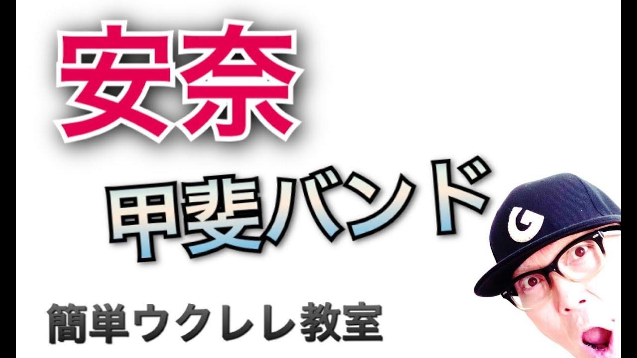 安奈 / 甲斐バンド【ウクレレ 超かんたん版 コード&レッスン付】GAZZLELE