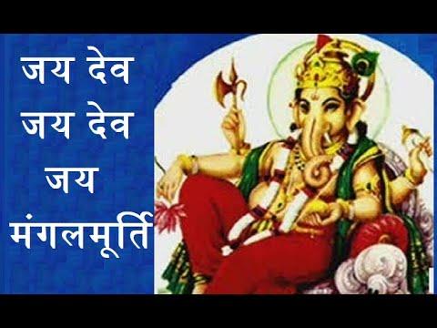 Jai Dev Jai Dev Jai Mangalmurti