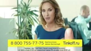 Все актрисы из рекламы банка Тинкофф