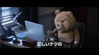子どもは見ちゃダメ!『テッド2』R指定版予告映像! 吉原夏紀 動画 16
