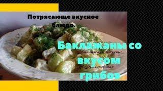 Баклажаны, со вкусом грибов