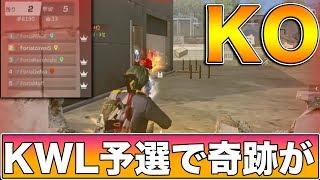 【荒野行動】KWL予選最終日にガチキャリーでKO!実況者チームForiaに奇跡…