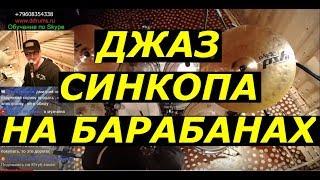 Урок ударных | Синкопа на Барабанах в Джазе | Свинг с Синкопой | Джазовый Ритм