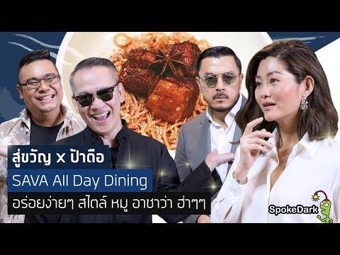 สู่ขวัญ x ป้าตือ SAVA All Day Dining อร่อยง่ายๆ สไตล์ หมู อาซาว่า ฮ่าๆๆ