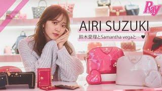 【彼女感動画】鈴木愛理とSAMANTHAVEGAと…♡~クリスマスデート~