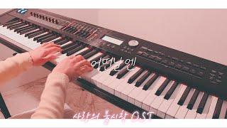 [사랑의 불시착 OST] 김재환 - 어떤 날엔 Piano Cover