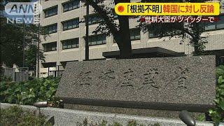 ホワイト国からの日本除外「根拠不明」と韓国に反論(19/08/13)