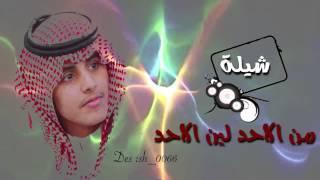 شيلة المجد الابي ..من الاحد لين الاحد!! اداء عبدالعزيز اليامي2016