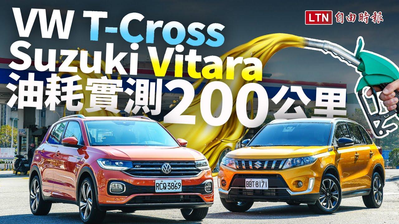 VW T-Cross與Suzuki Vitara歐日跨界休旅油耗200公里實測