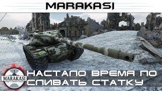 Настало время посливать статку World of tanks (стрим)
