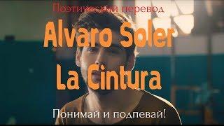 Alvaro Soler La Cintura ПОЭТИЧЕСКИЙ ПЕРЕВОД на русский язык