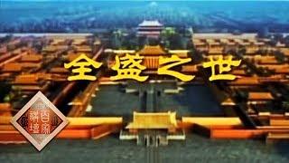 《百家讲坛》成败论乾隆(上)11 全盛因何而来-HD高清完整版 20130608 | CCTV百家讲坛官方频道
