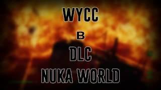 WYCC.Забавные моменты в Nuka World.