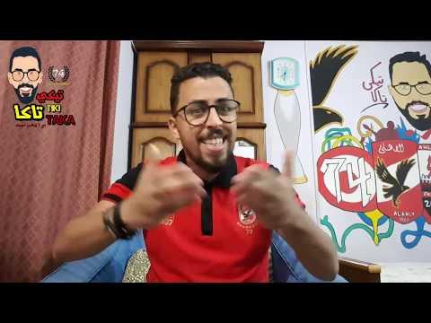 """الحلقه الـ 25 الموسم الـ 3 """" تيكي تاكا """" :- البديل الثالث .. و العين الخبيره فى الأهلى"""
