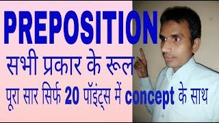 (0.42 MB) ENGLISH GRAMMAR/PREPOSITION/UPTET ENGLISH/CTET ENGLISH PREPARATION/KVS ENGLISH Mp3