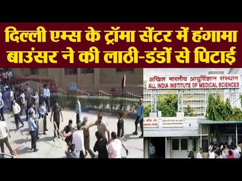 Delhi AIIMS Truma Center में हंगामा, Bouncers ने की Patient  की Family की पिटाई  |वनइंड़िया हिंदी Mp3