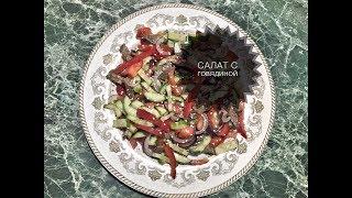 """Вкусный и очень яркий салат """" Говядина со свежими огурцами и сладким перцем по-китайски"""""""