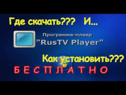 Где скачать и как установить RusTV Player бесплатно