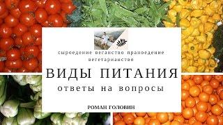 Виды Питания - Ответы на вопросы