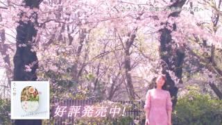 半崎美子「サクラ〜卒業できなかった君へ〜」スポットMovie(満開ver.) 半崎美子 検索動画 20