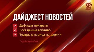 Дайджест новостей 9-15 января. Видео с сурдопереводом.