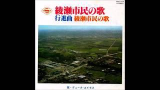 市町村歌 - 綾瀬市民の歌