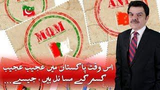 Is Waqt Pakistan Mein Ajeeb Ajeeb Kisam Ke Masael Hain, Jese.. | SAMAA TV | Mubasher Lucman