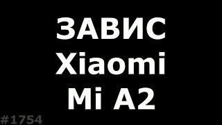 Xiaomi Mi A2 не включается после обновления